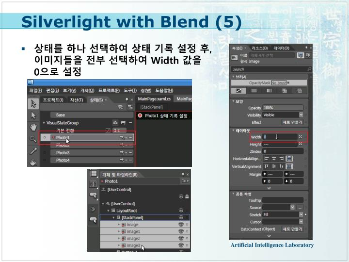 Silverlight with Blend (5)