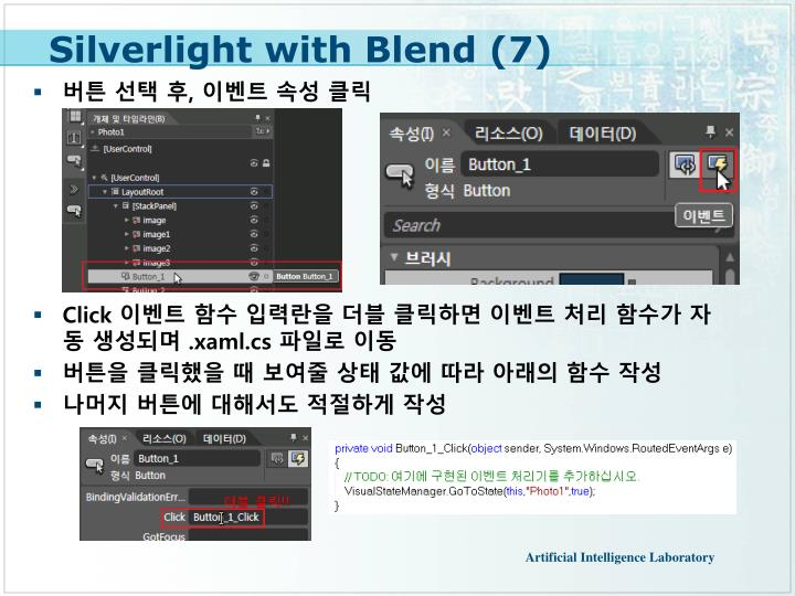 Silverlight with Blend (7)
