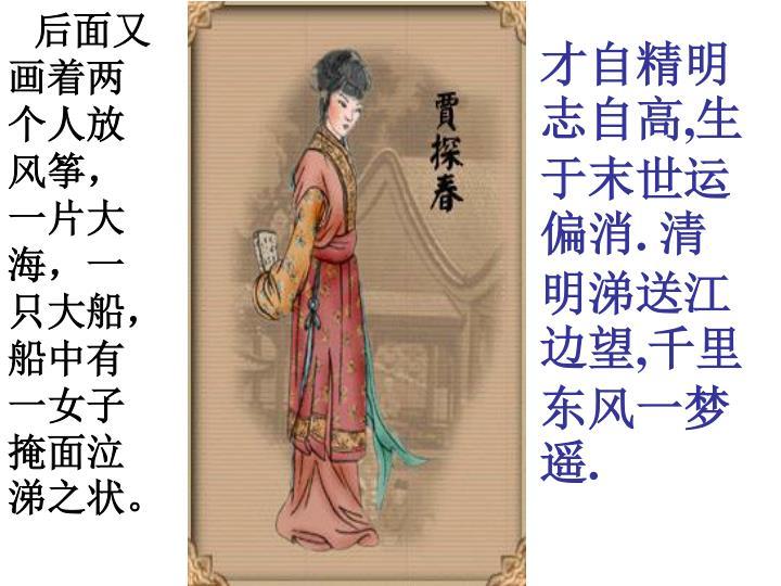 后面又画着两个人放风筝,一片大海,一只大船,船中有一女子掩面泣涕之状。
