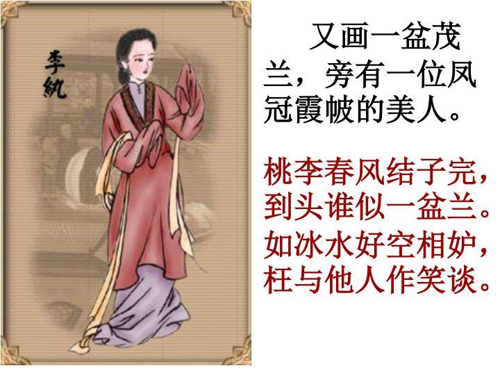 又画一盆茂兰,旁有一位凤冠霞帔的美人。