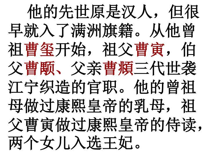 他的先世原是汉人,但很早就入了满洲旗籍。从他曾祖