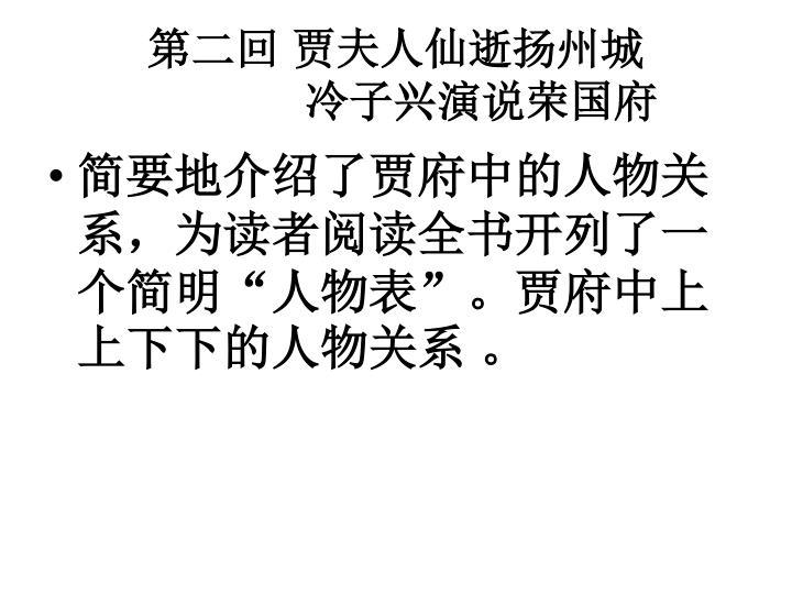第二回 贾夫人仙逝扬州城