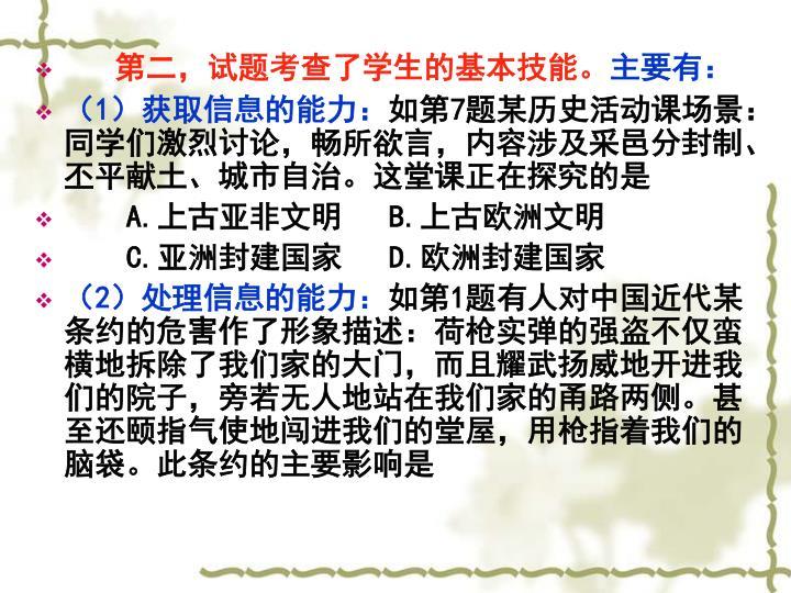 第二,试题考查了学生的基本技能。