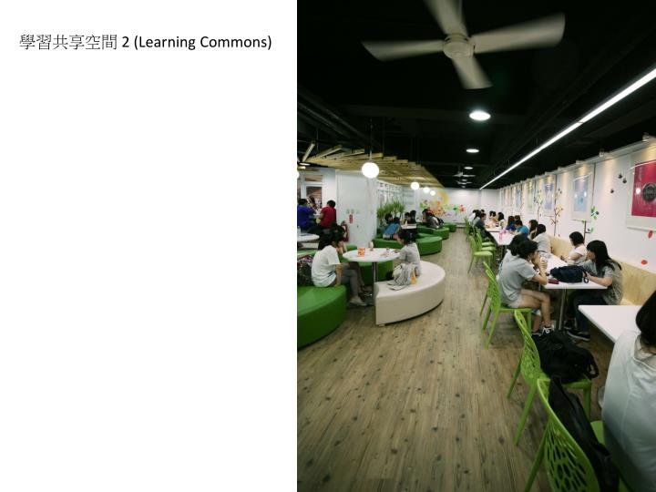 學習共享空間