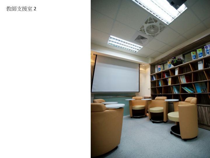教師支援室