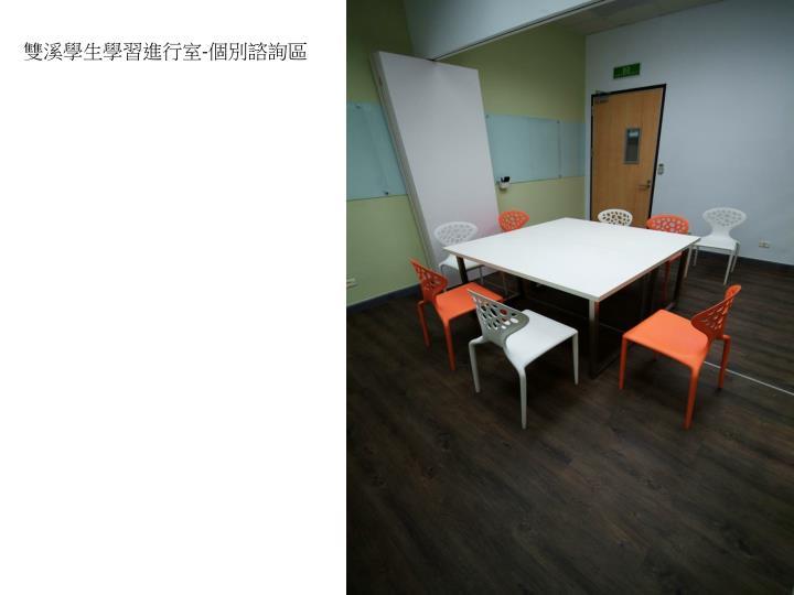 雙溪學生學習進行室