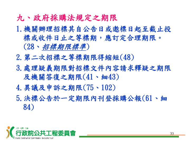 九、政府採購法規定之期限
