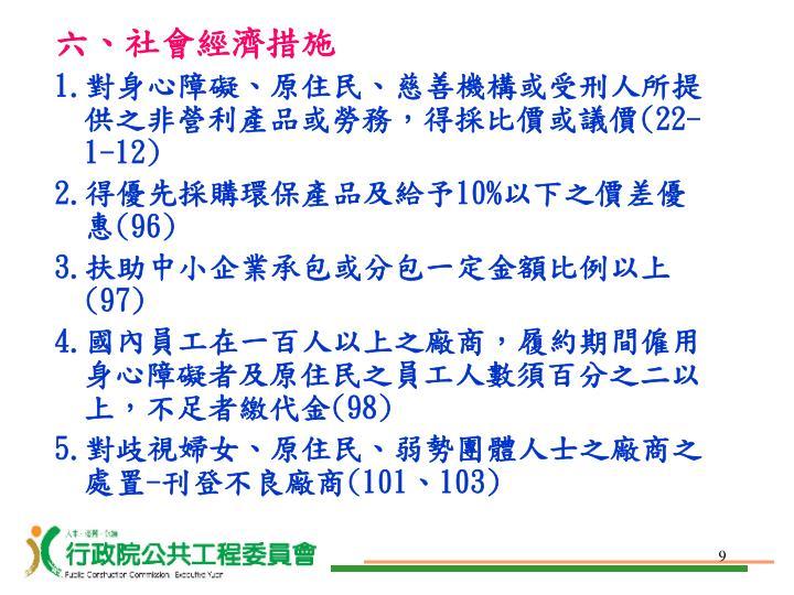 六、社會經濟措施