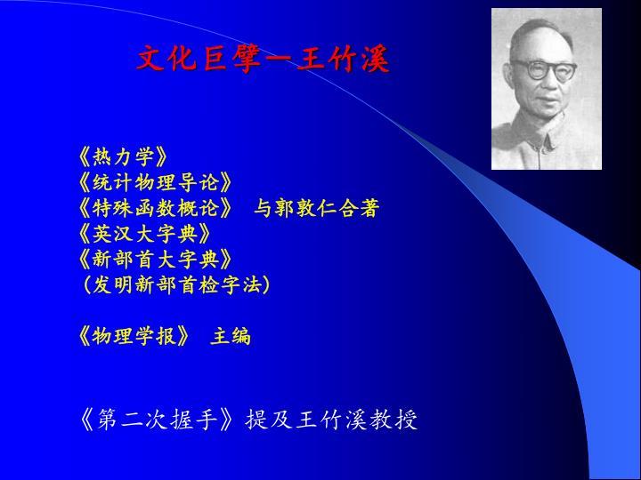文化巨擘-王竹溪