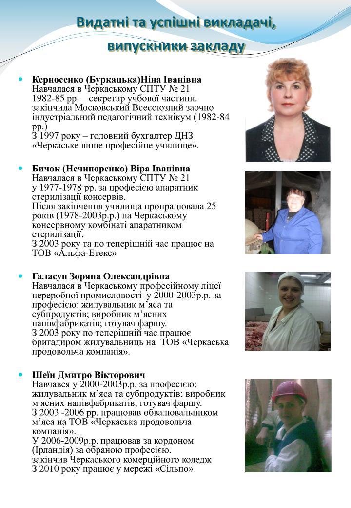Керносенко (Буркацька)Ніна Іванівна