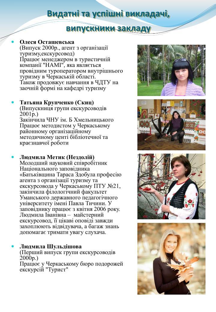 Олеся Осташевська