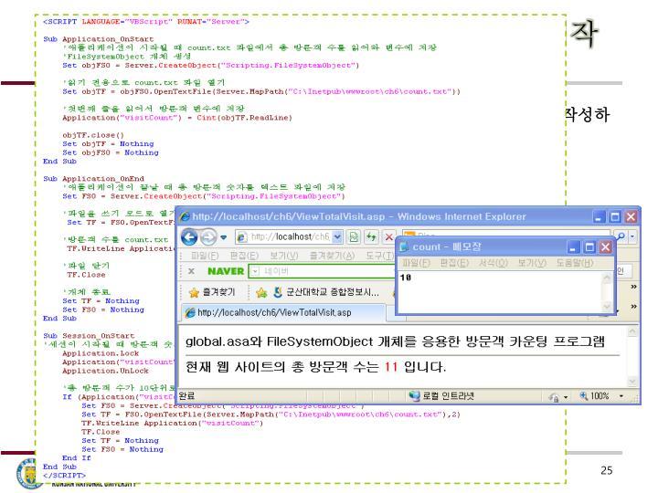 FileSystemObject