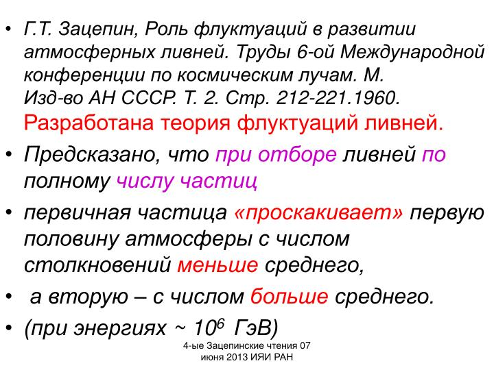 Г.Т. Зацепин, Роль флуктуаций в развитии атмосферных ливней. Труды 6-ой Международной конференции по космическим лучам. М.
