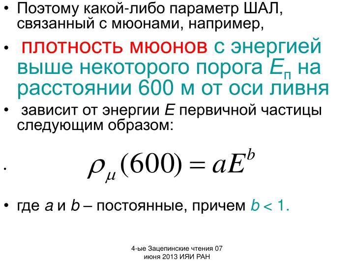 Поэтому какой-либо параметр ШАЛ, связанный с мюонами, например,