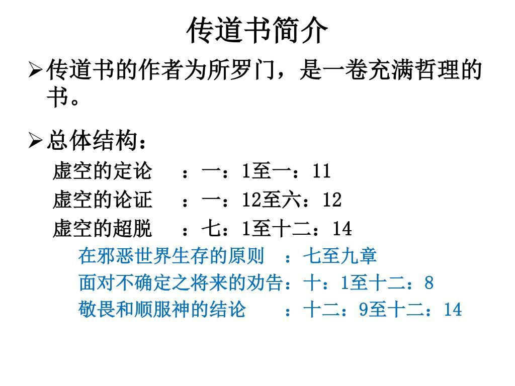 Image result for 传道书