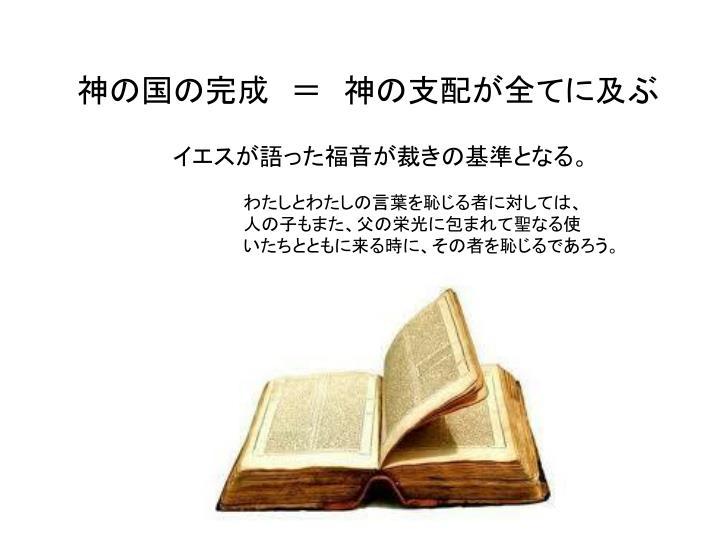 神の国の完成 = 神の支配が全てに及ぶ
