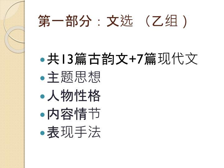 第一部分:文选 (乙组)