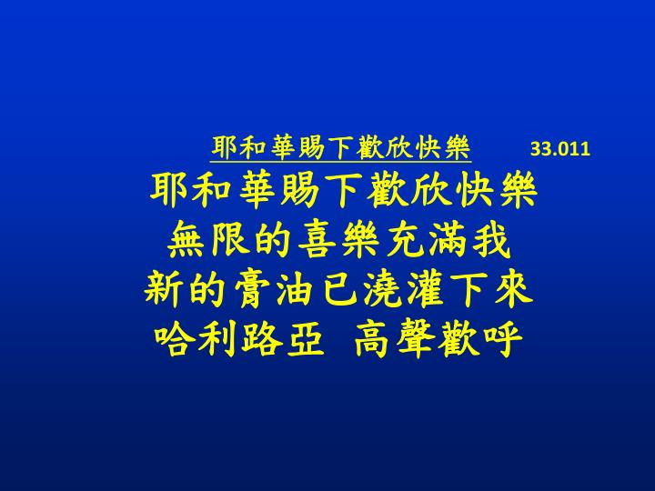 耶和華賜下歡欣快樂
