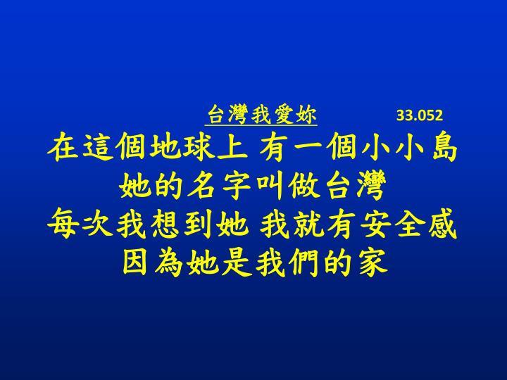 台灣我愛妳