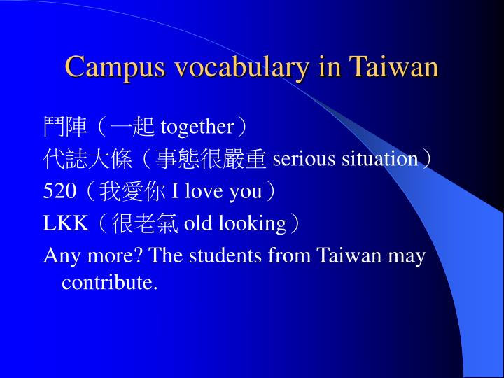 Campus vocabulary in Taiwan