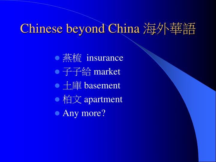 Chinese beyond China 海外華語