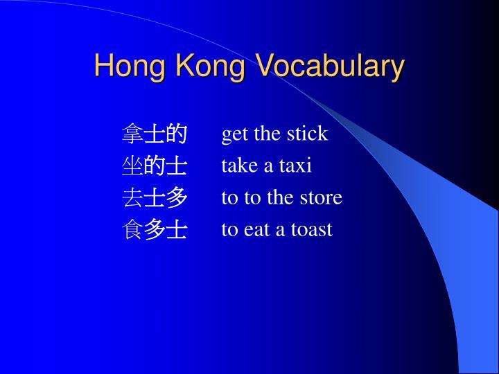 Hong Kong Vocabulary