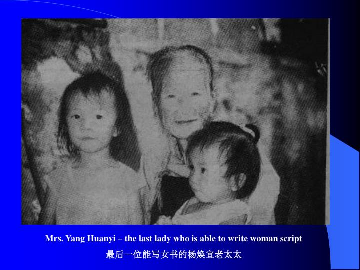 Mrs. Yang Huanyi – the last lady who is able to write woman script