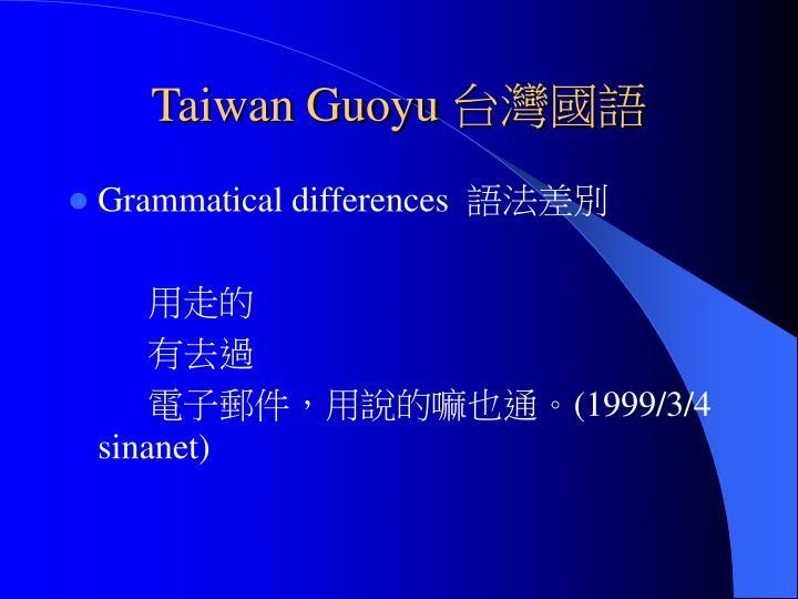 Taiwan Guoyu 台灣國語