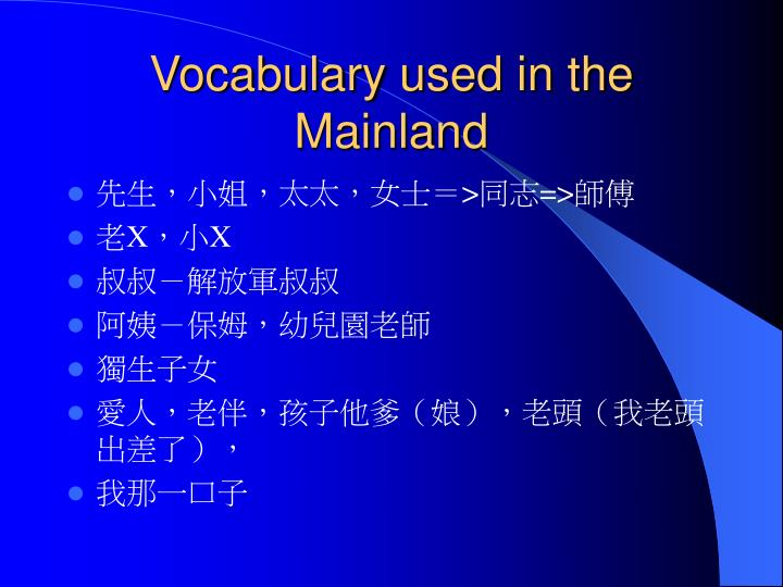 Vocabulary used in the Mainland