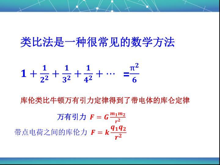类比法是一种很常见的数学方法