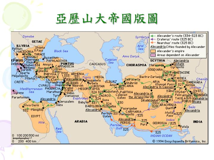 亞歷山大帝國版圖