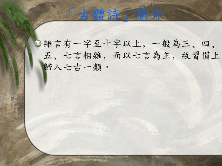 「古體詩」簡介