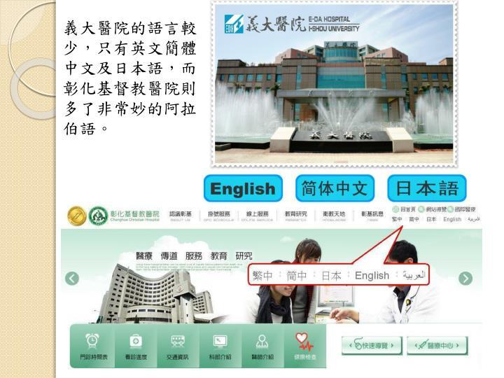 義大醫院的語言較少,只有英文簡體中文及日本語,而彰化基督教醫院則多了非常妙的阿拉伯語。