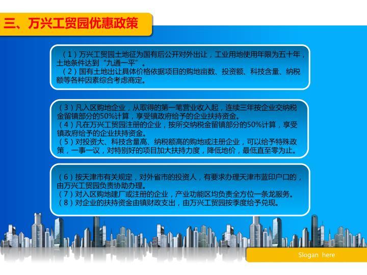 三、万兴工贸园优惠政策