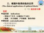 the clinical applications of epidural block