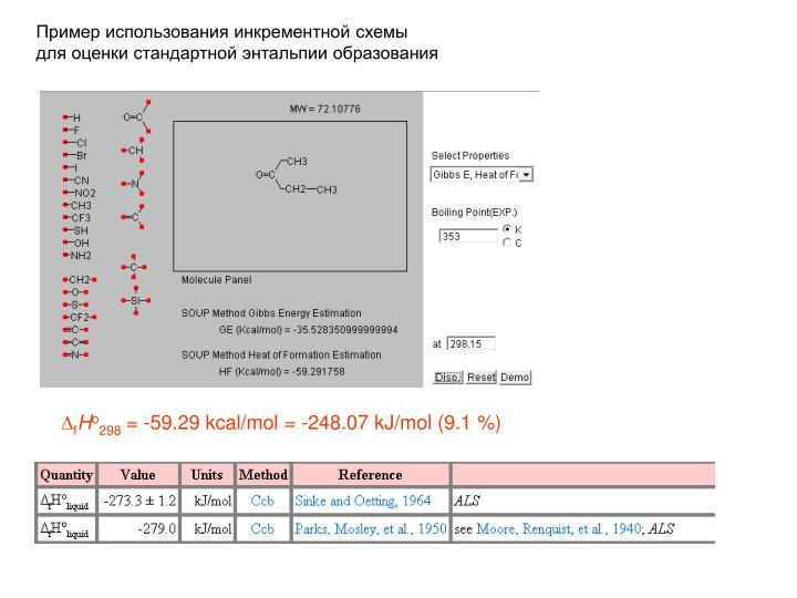 Пример использования инкрементной схемы