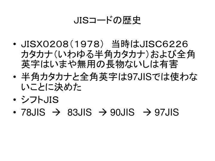 JISコードの歴史