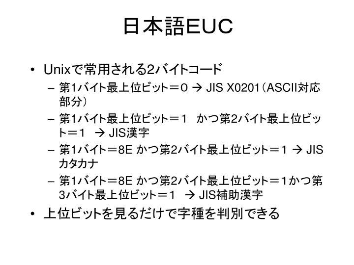 日本語EUC