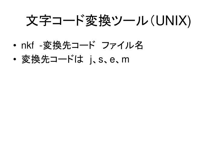 文字コード変換ツール(
