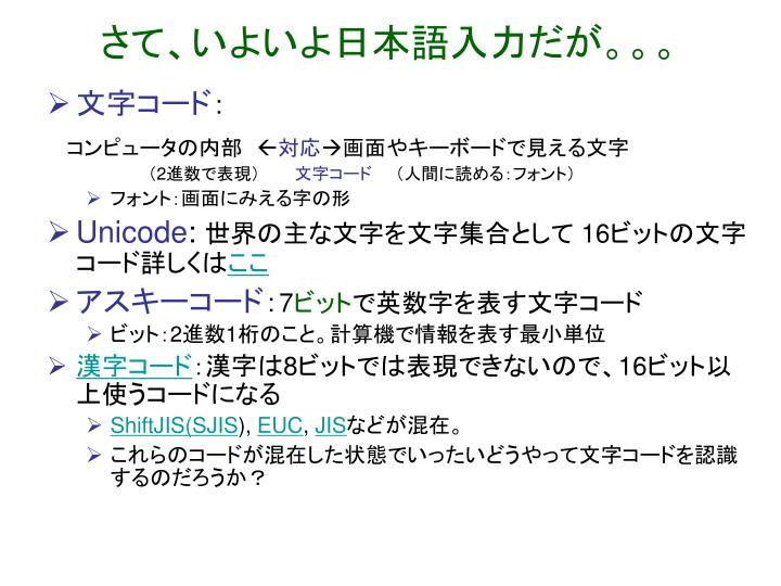 さて、いよいよ日本語入力だが。。。