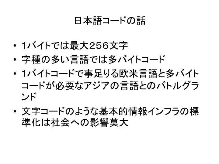 日本語コードの話