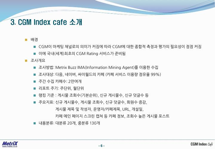 3. CGM Index cafe