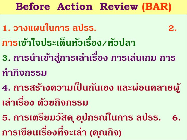 Before  Action  Review