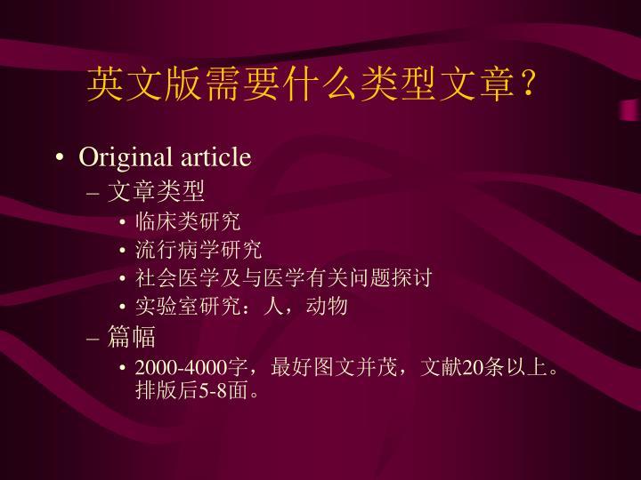 英文版需要什么类型文章?