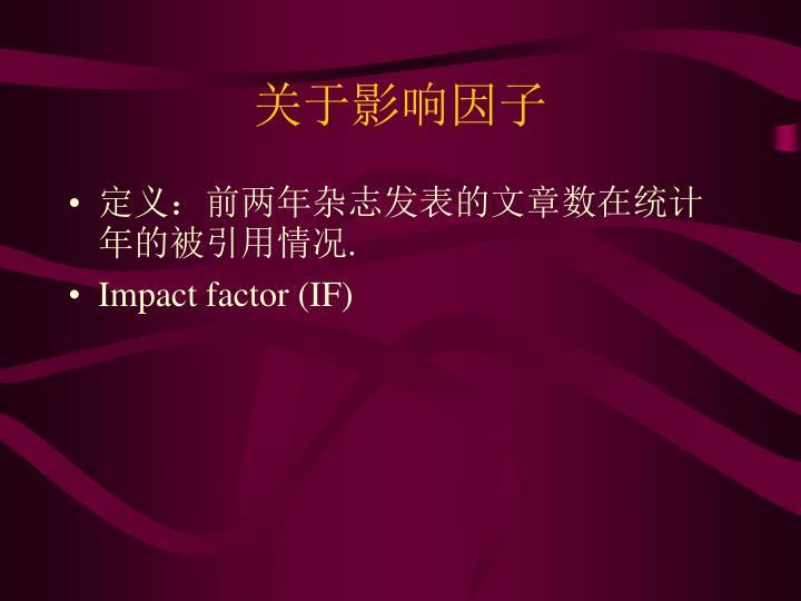 关于影响因子