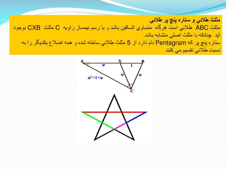 مثلث طلائي و ستاره پنج پر طلائي