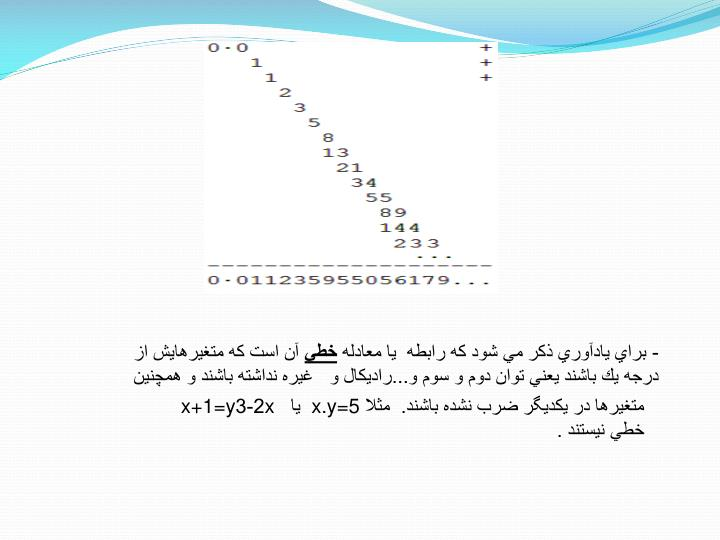 - براي يادآوري ذكر مي شود كه رابطه يا معادله