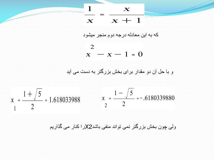 که به این معادله درجه دوم منجر میشود