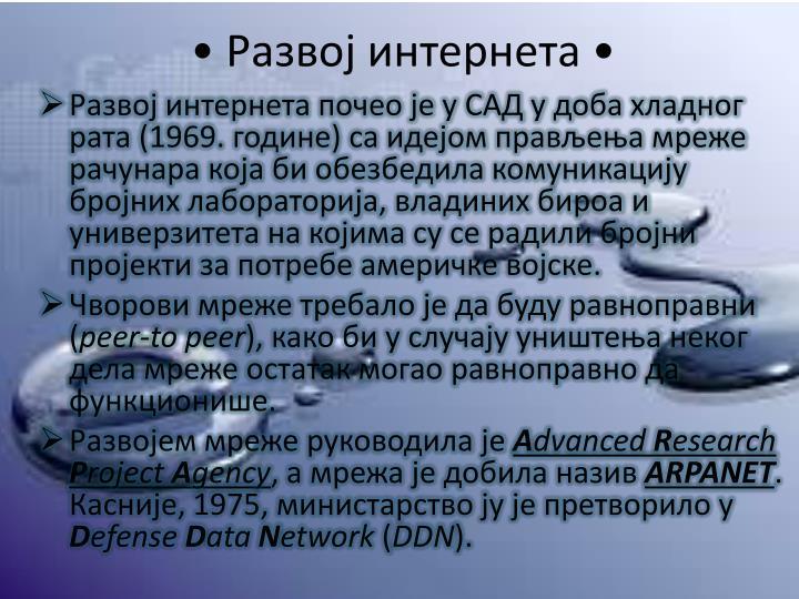 • Развој интернета •
