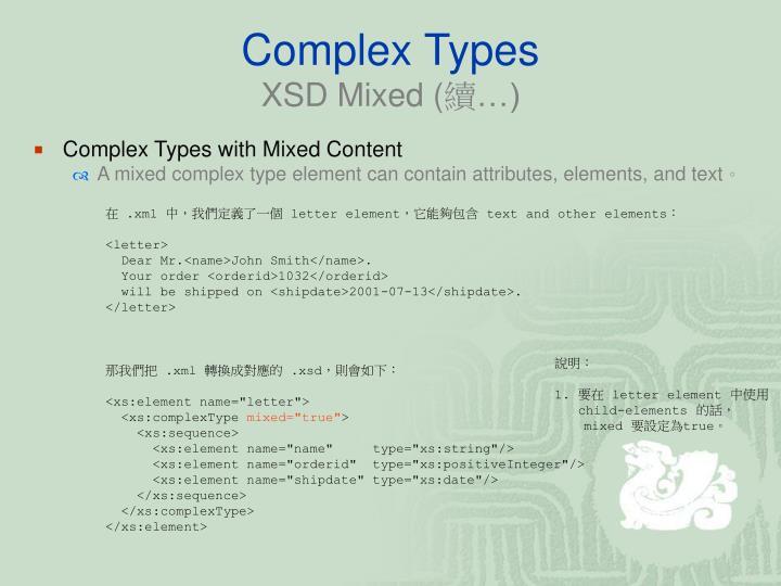 Complex Types